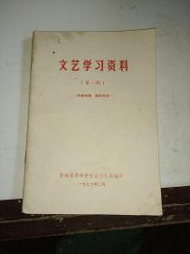 文艺学习资料(第一期)
