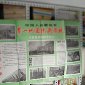 中国人民解放军第一地面炮兵学校1984年招生介绍海报