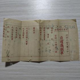 老票据:民国 府殡仪副单-广州 大德路 别有天殡仪馆-收据清单
