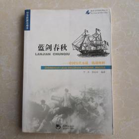 海洋与军事系列丛书·蓝剑春秋:中国历代水战、海战精粹