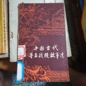 中国古代著名战役故事选