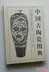 中国古陶瓷图典:保正版图书:数量有限卖完为止