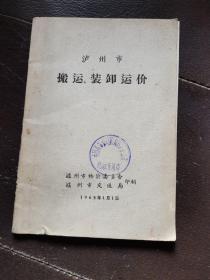 1965年泸州市搬运装卸运价
