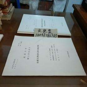武汉大学 硕士学位论文: 论建文新政及其失败原因 (作者高志超签名本)