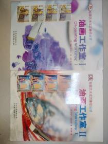 油画工作室Ⅰ、Ⅱ两册合售