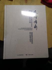 文脉传薪 2015中国写意油画学派名家研究展作品集