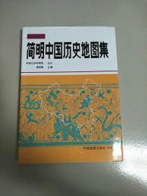 精装本 简明中国历史地图集 库存书 参看图片 按图发货 外观轻微磕碰