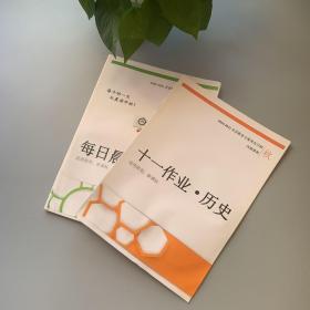2020-2021北京新东方高考全日制(秋):十一作业·历史;每日晨读·历史 两本合售