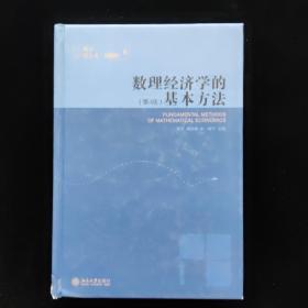 数理经济学的基本方法:(第4版) 精装