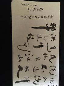 何国瑞老师晚年毛笔书法诗稿一份《贺人民解放军建军九十周年》