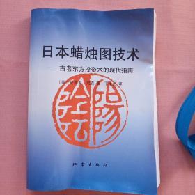 日本蜡烛图技术: 古老东方投资术的现代指南