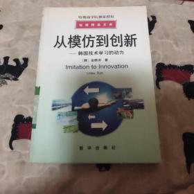 从模仿到创新:韩国技术学习的动力
