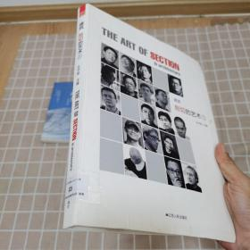 建筑剖切的艺术1(软精装一版一印)