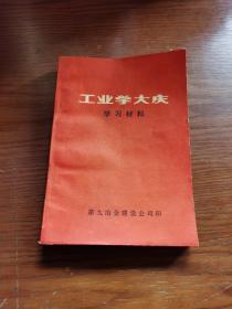 工业学大庆学习材料