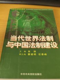 当代世界法制与中国法制建设