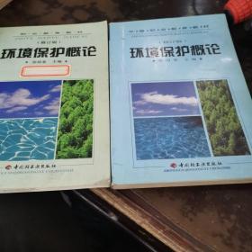 环境保护概论(修订版)