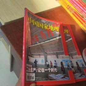 中国国家地理2006年6月号 总第548期【特别策划:工业遗产 记住一个时代】.