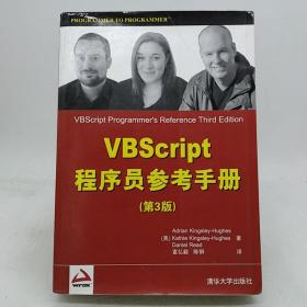 VBScript程序员参考手册(第3版)