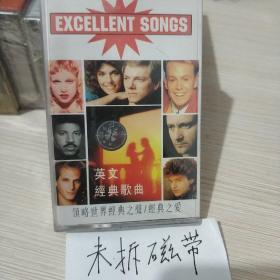 英文经典歌曲 未拆封磁带