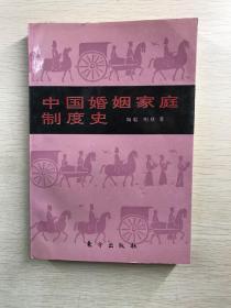 中国婚姻家庭制度史(原版现货、内页干净)
