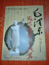 毛泽东瓷像鉴赏与收藏