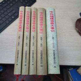 中共福建省委大事记 全5册