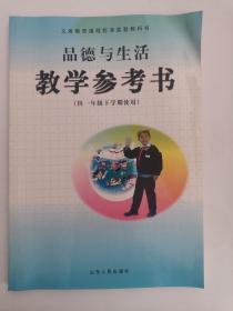 义务教育课程标准实验教科书——品德与生活·教学参考书(供一年级下学期使用)(1版13印),