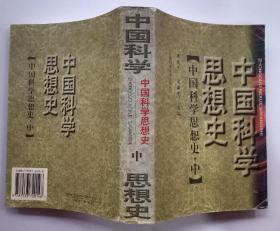 中国科学思想史.中