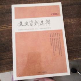 文史资料选辑(第168辑)未拆封