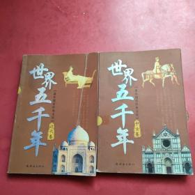 课外阅读经典文库:世界五千年(近代卷)+(中古卷)+(近古卷)