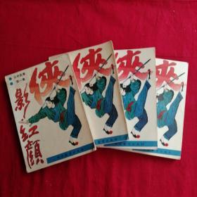 侠影红颜(全四册)1-4册全
