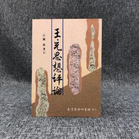 台湾商务版 陈拱《王充思想评论》(锁线胶订)