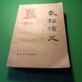 武松演义 刘操南 茅赛云编著