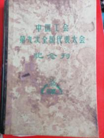 中国工会第九次全国代表大会纪念刊多幅长条照片
