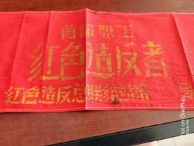 文革袖标:首都职工·红色造反者(印文:首都职工造反总联络站·组织部)