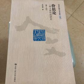 当代中国人文大系·价值论:一种主体性的研究(第3版)