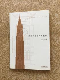 华东政法大学校庆六十周年纪念文丛:跨国关系与跨国权威