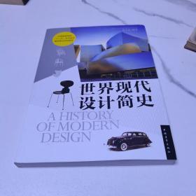 """世界现代设计简史/中国高等院校""""十二五""""艺术设计基础理论规划教材·清华大学美术学院艺术史论系"""