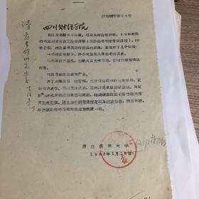 浙江医科大学信1页有批注