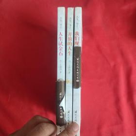 人生三书 三本合售