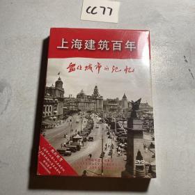 上海建筑百年 留住城市的记忆