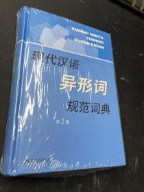 现代汉语规范字(词)典:现代汉语异形词规范词典(第2版)