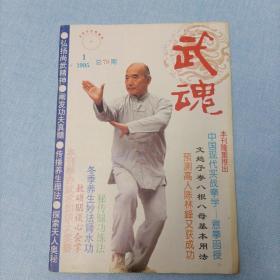 武魂(1995年第1期)