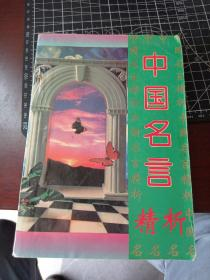 中国名言精析