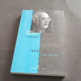 我们的现代性:帕沙·查特吉读本
