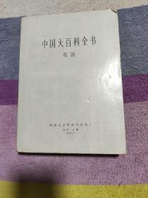 中国大百科全书  戏剧