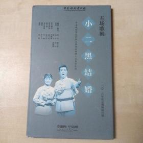 歌剧节目单  小二黑结婚(2016北京现场演出版。含DVD一张)