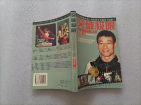 突破极限:我的奥运冠军之路  李东华签赠本