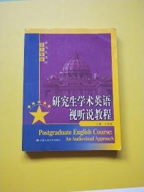 研究生学术英语视听说教程(研究生英语综合教程)内有笔记