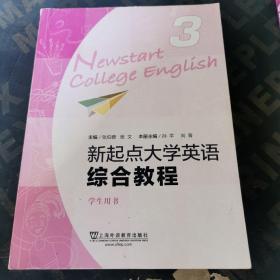 新起点大学英语(综合教程3 学生用书)